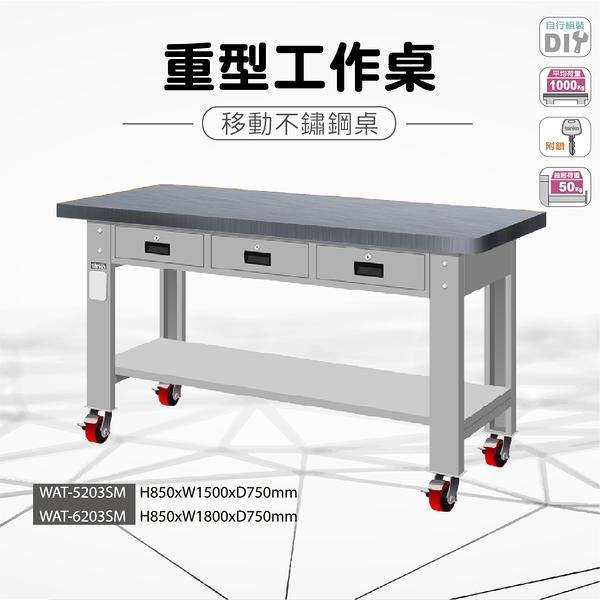 天鋼 WAT-5203SM《重量型工作桌》移動型 不鏽鋼桌板 W1500 修理廠 工作室 工具桌