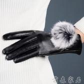 皮手套女冬季保暖防風防寒觸屏學生騎車開車正韓可愛修手毛球手套【萌森家居】