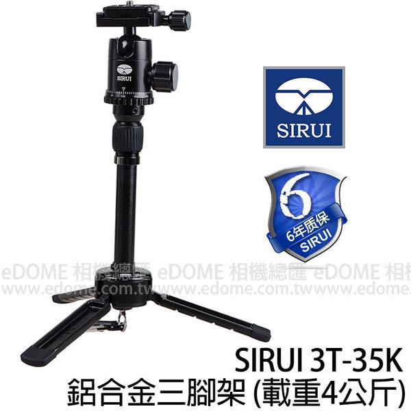 SIRUI 思銳 3T-35K 附雲台+腳架套 鋁合金腳架 (6期0利率 免運 立福公司貨) 3T35 3T35K 桌上型腳架 自拍棒