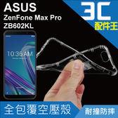 Airpillow ASUS ZenFone Max Pro (ZB602KL) 全包覆氣墊透明空壓殼 防摔殼 保護殼