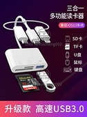 讀卡器多功能sd內存卡轉換器usb3.0高速傳輸TF電腦相機