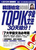 (二手書)TOPIK韓語檢定初級:字彙‧文法