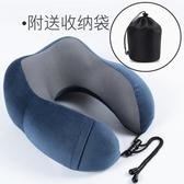 記憶棉u型枕頭便攜旅行
