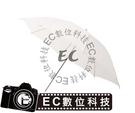 【EC數位】閃光燈柔光透射傘 43吋 棚燈柔光傘 透射傘 柔光透射傘 婚紗 外拍 寫真