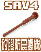 [地瓜球@] 貓頭鷹 Noctua NA SAV4 矽膠 防震 螺絲 拉釘 (16枚裝)
