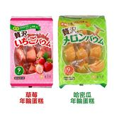 日本 香月堂 年輪蛋糕 (哈密瓜230g/草莓186.3g)◎花町愛漂亮◎TC