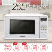 預購!8/10左右到貨寄出【國際牌Panasonic】20L微電腦微波爐 NN-ST25JW