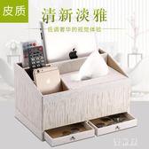 桌面歐式簡約抽紙盒 多功能遙控器收納盒 皮紙巾盒客廳家用抽屜式 QG8196『優童屋』
