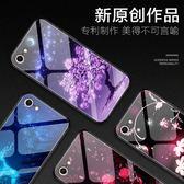蘋果7plus手機殼女款防摔蘋果全包超薄性創意玻璃硬殼【3C玩家】