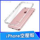 空壓殼 iPhone ixs Max ixr ix i8 i7 i6 Plus i5 5s 5c 保護殼 手機殼 背蓋 透明殼 防摔殼 氣囊殼