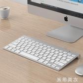無線鍵盤巧克力筆記本電腦台式機USB外接家用辦公打字專用蘋果ATF 米希美衣