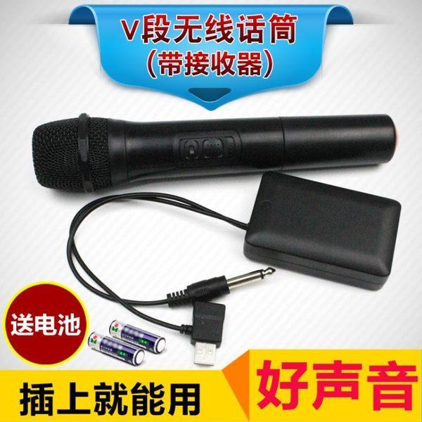 麥克風 無線話筒家用手持麥克風帶接收器手提拉桿戶外音響K歌無線麥克風 雲雨尚品