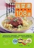 二手書博民逛書店 《108道健康對症蔬菜湯:自我身體總檢查!》 R2Y ISBN:9570452870│周薇麗