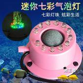 燈座燈管魚缸氣泡燈led潛水氣泡燈水族燈七彩變色金魚缸照明裝飾擺件(中秋烤肉鉅惠)