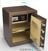大一保險箱家用防盜全鋼 指紋保險櫃辦公密碼 小型隱形保管櫃床頭QM 依凡卡時尚