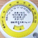 BMI皮尺 繁體中文版 臀圍 三圍 腰圍...