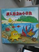 【書寶二手書T2/少年童書_QIW】讓人思念的小章魚_張秋生_附光椰