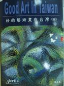 【書寶二手書T6/雜誌期刊_QJE】好的藝術盡在台灣(III)_上古藝術_原價599