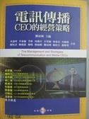 【書寶二手書T2/大學藝術傳播_ZHU】電訊傳播CEO的經營策略_呂學錦、賴弦五