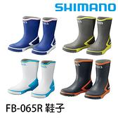 漁拓釣具 SHIMANO FB-065R #黃灰 #白藍 #橘黑 [釣用靴]