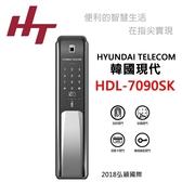 優惠▼現代電子鎖HDL-7090SK 指紋感應卡密碼鑰匙 2018新品上市免費安裝【台灣總代理公司貨】