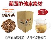 【黑琵糙米茶13克/包】-大容量好攜帶 健康飲品 內含黑米 紫米 糙米