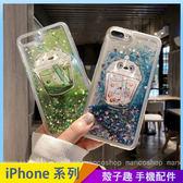 透明流沙殼 iPhone XS Max XR iPhone i7 i8 i6 i6s plus 手機殼 養樂多 飲料杯熊熊 折疊支架 防摔軟殼