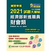國營事業2021試題大補帖經濟部新進職員(財會類)共同+專業(104~109年試