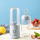 小型充電迷你便攜式榨汁機多功能電動榨汁杯充電水果果汁機 歌莉婭