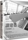 讀建築:從柯比意到安藤忠雄,百大案例看懂建築的十大門道【城邦讀書花園】