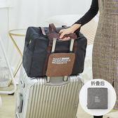 摺疊旅行袋可套拉桿箱旅行包旅游包女輕便大容量手提行李包行李袋   卡布奇諾