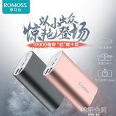 羅馬仕10000毫安雙USB手機通用行動電源金屬迷你移動電源
