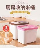 儲米桶米箱20斤塑料防蟲面粉桶廚房米缸5kg大米罐家用10kg裝米桶RM