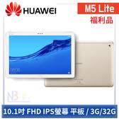 【福利品】 HUAWEI M5 Lite 10吋 【送原廠皮套+保貼】 FHD螢幕 平板 (3G/32G)