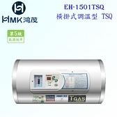 【PK廚浴生活館】 高雄 HMK鴻茂 EH-1501TSQ 53L 橫掛式調溫型 電熱水器 EH-1501 實體店面 可刷卡