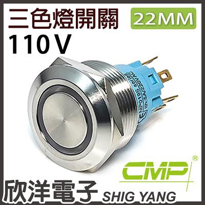 22mm不鏽鋼金屬平面三色環形燈有段開關 AC110V /  S2201B-110RGB 紅綠藍三色光 CMP西普