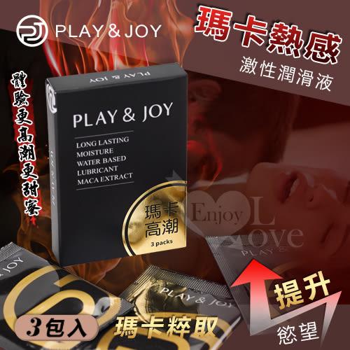 傳說情趣~台灣製造 Play&Joy狂潮‧瑪卡熱感激性潤滑液隨身盒﹝3g x 3包裝﹞