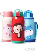 兒童保溫杯帶吸管兩用不銹鋼水壺小學生幼兒園防摔寶寶水杯 小艾時尚