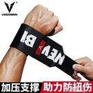 維動健身護腕男女運動扭傷訓練助力帶舉重加壓手腕手套具臥推專業 電購3C