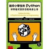 給中小學生的Python(初學程式設計也能快速上手)