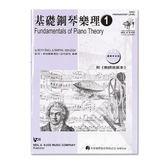 【Dora】GP661《尼爾斯》基礎鋼琴樂理(附教師答案本)-第1級
