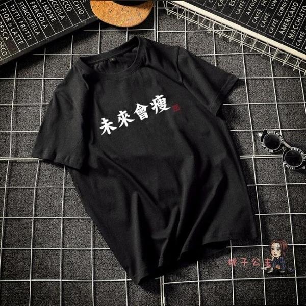 情侶T 未來會瘦文字T恤男女夏季新款情侶裝韓版潮流學生寬鬆圓領體恤衫 3色S-4XL 交換禮物