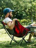 折疊椅子便攜式靠背釣魚椅馬扎凳子沙灘躺椅露營月亮椅 時尚教主