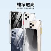 iPhone12手機殼蘋果12Pro透明12mini超薄防摔ProMax網紅新款pro全包硅膠軟殼適用于蘋果max玻璃保護 夢藝