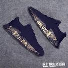 男鞋2020春季新款跑步運動鞋男士透氣休閒鞋韓版潮流布鞋子男潮鞋 設計師生活
