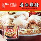 台灣菸酒 麻油雞麵 200g/包  台酒TTL (OS小舖)