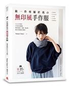 做一件專屬於我の無印風手作服 :大人の日常服!日本頂尖裁縫師教你從選布、描線、做..