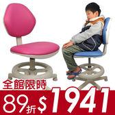 邏爵~跳跳馬皮面兒童椅/成長椅/電腦椅/學習書桌椅 二色-SV300