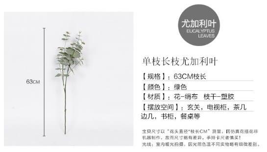 [協貿國際]納茉單枝仿真花綠色假花植物尤加利葉樣板房家居裝飾配草