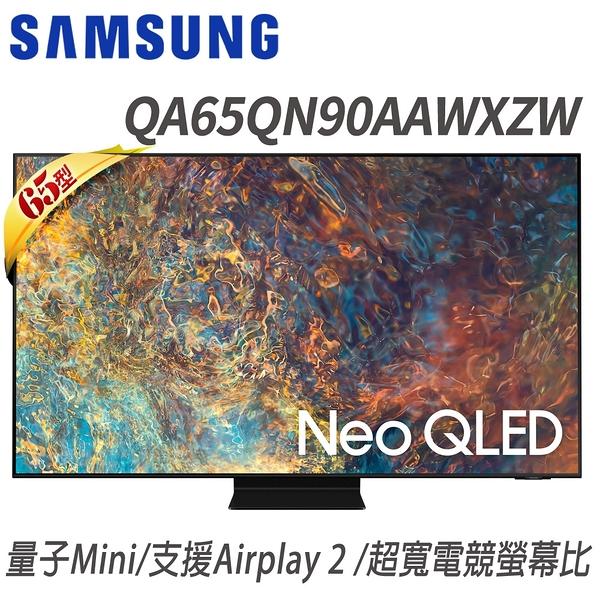 SAMSUNG三星【QA65QN90AAWXZW/65QN90A】三星 65吋 4K Neo QLED量子連網液晶電視